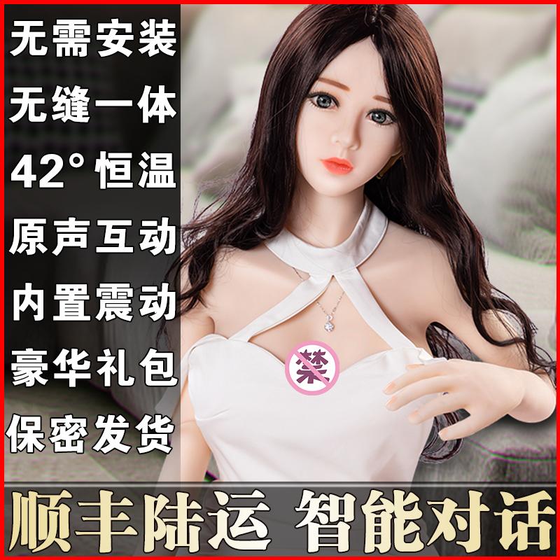 沖充氣娃娃男用真人版抽插處女帶毛半實體硅膠女用成人性用品i