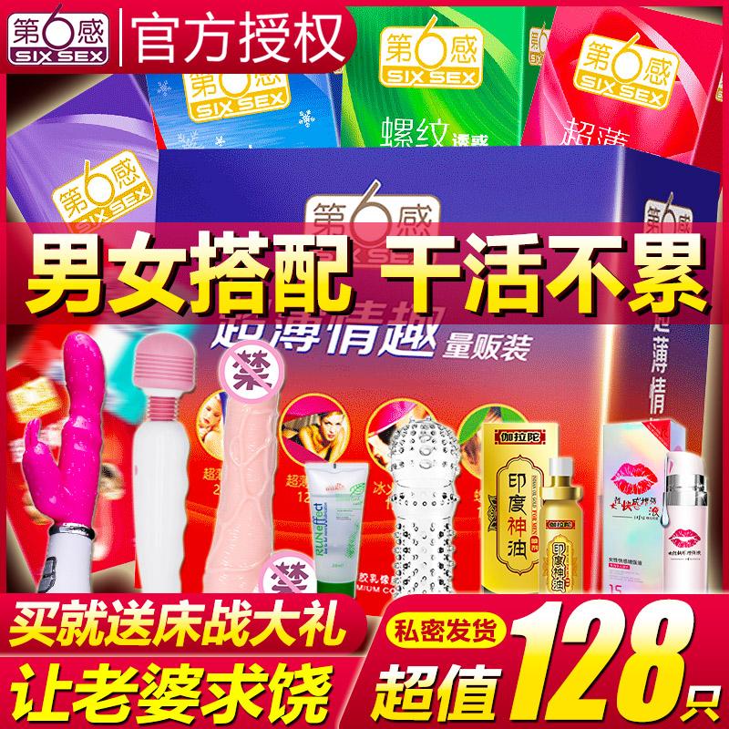 第六感超薄安全避孕套男持久情趣專用女性口嬌全自動學生液體0.01