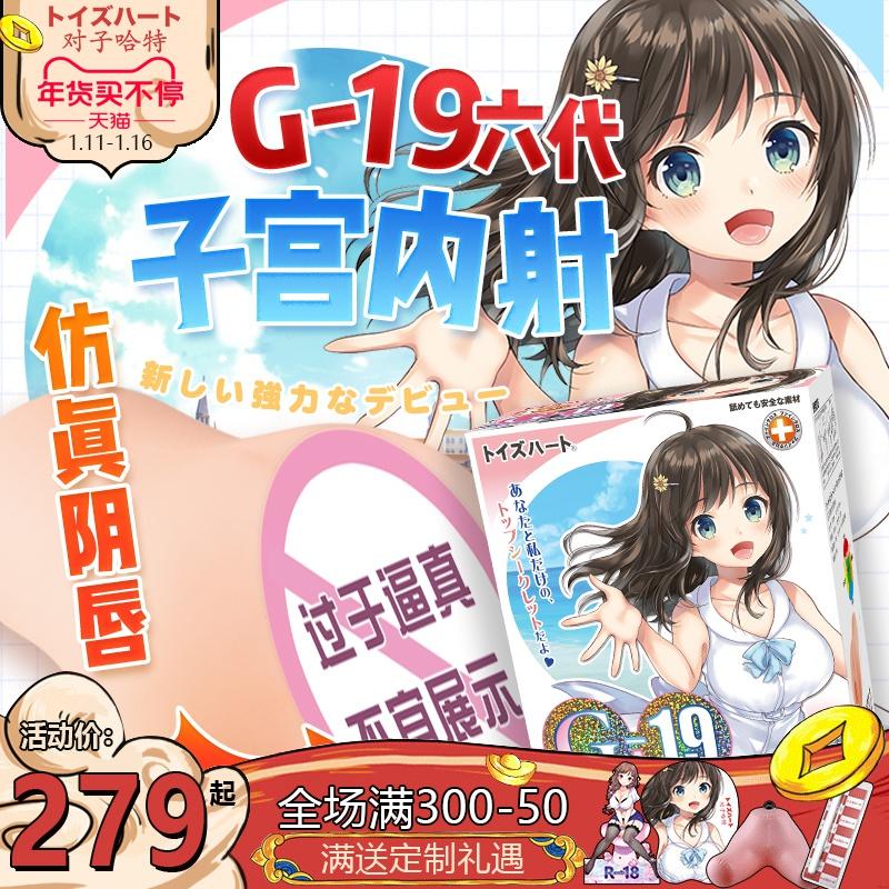 对子哈特G19岁六代四代日本飞机杯男用飞美女仿真人自慰名器倒模
