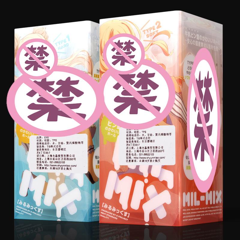 日本全進口exe名器牛奶瓶萌妹2二代飛機杯自動漫倒模男用自慰擼飛
