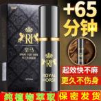 香港正品皇馬男用他她愛tatai噴劑成人情趣用品男士外用皇馬噴霧