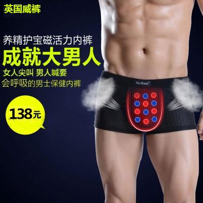 男士增大磁疗保健内裤 阴茎增大男士威裤内裤 3XL