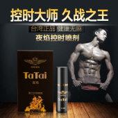 tatai皇马夜焰宴男士外用喷雾情趣喷剂 延长雾剂夫妻延时性用品