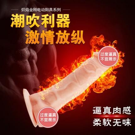 ZINI赤焰金刚加热版震动硅胶仿真阳具
