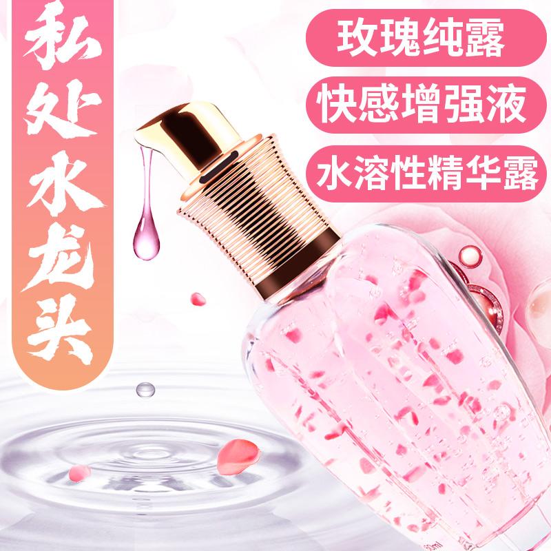 成人性用品女性用具男女通用快感增强用液润滑油口专用情趣高潮剂