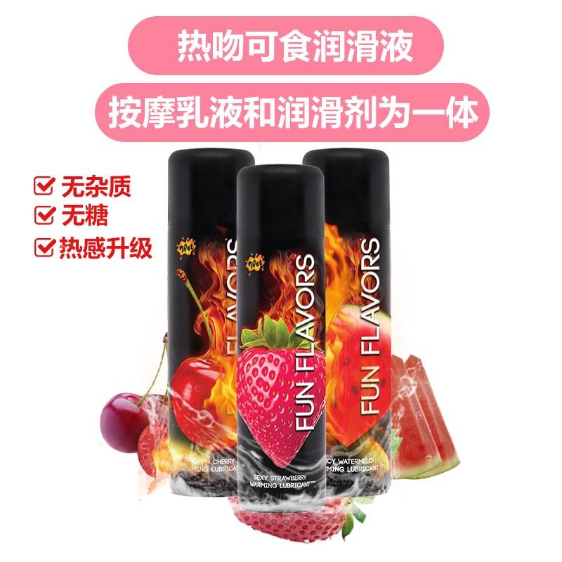 美国进口热感果味人体润滑剂液水溶性可食用按摩油阴道爽滑性用品