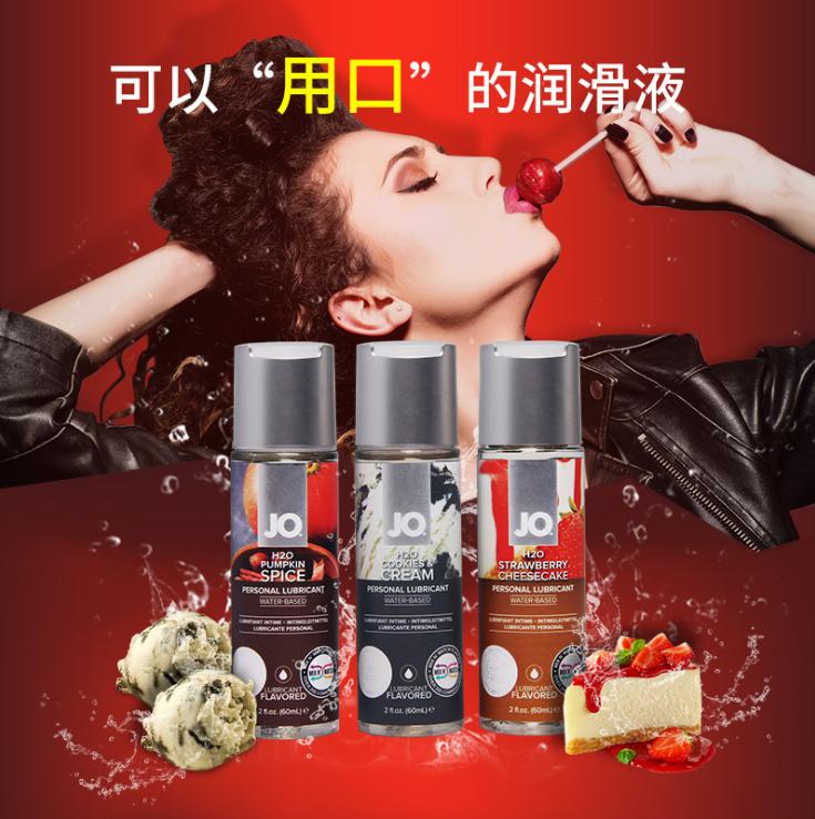 美国进口口爱润滑液甜品果味水溶性润滑油人体润滑剂情趣性用品