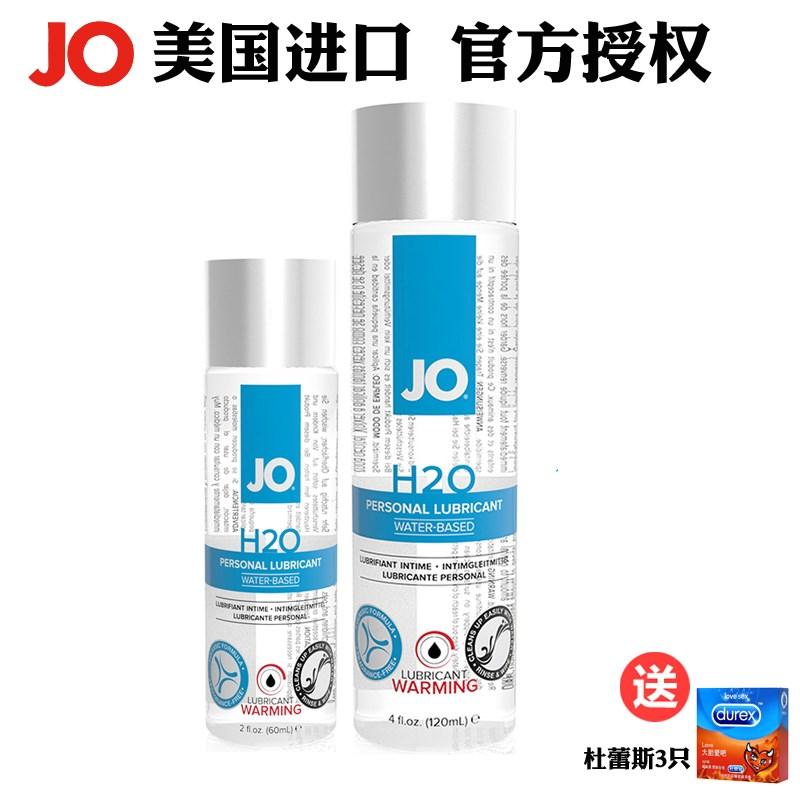 美国进口JO水溶性热感润滑剂男女夫妻房事人体润滑油情趣用品ll