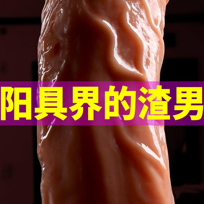 女人性玩具自安慰器假阳具女超软超大女性系列高潮棒女用成人用品