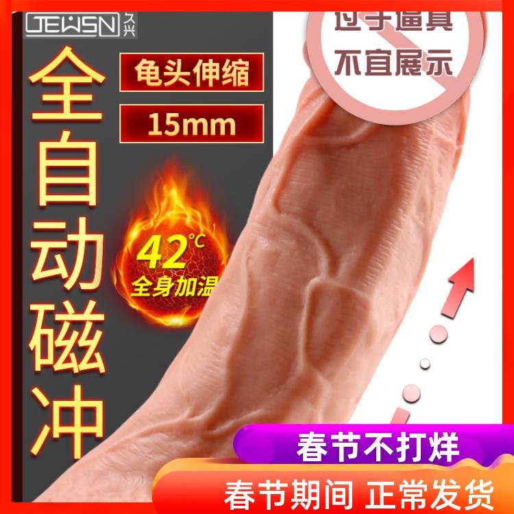 女人性性用器具超大电动自动成人性用品私密生活阳具女用自安慰器