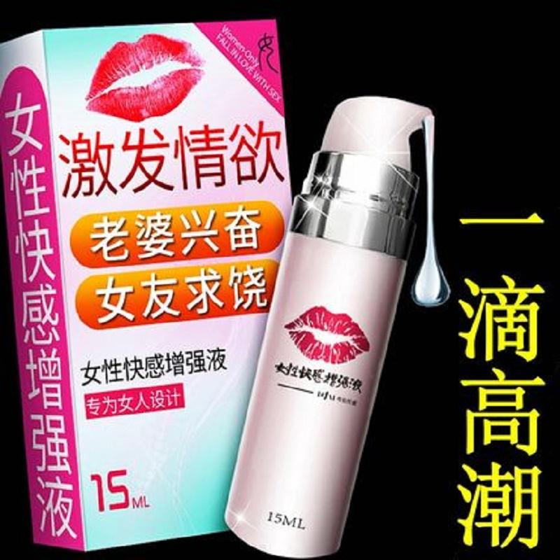 女性高潮快感增强液增加兴奋用液性冷淡专用润滑油欲望性用品激情