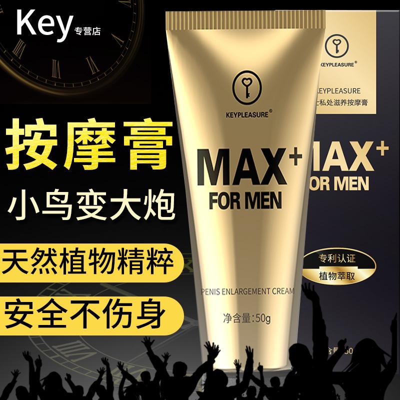 正品美國key黃金增大增粗硬男用外用陰莖膏按摩永久性保健品男性