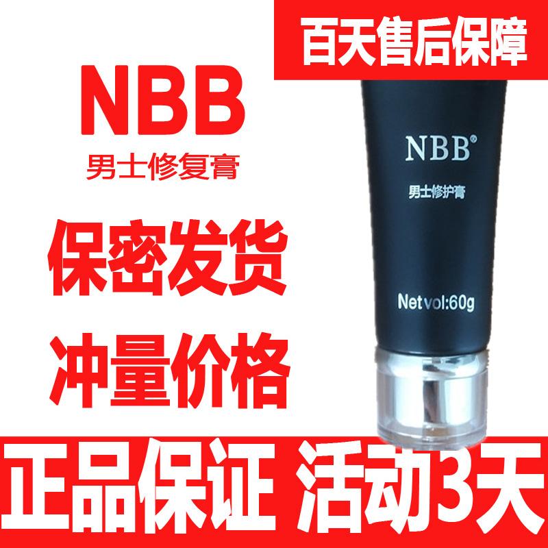 NBB增大修复膏男士外用性保健品阴茎变粗延长粗官方正品60g试用装