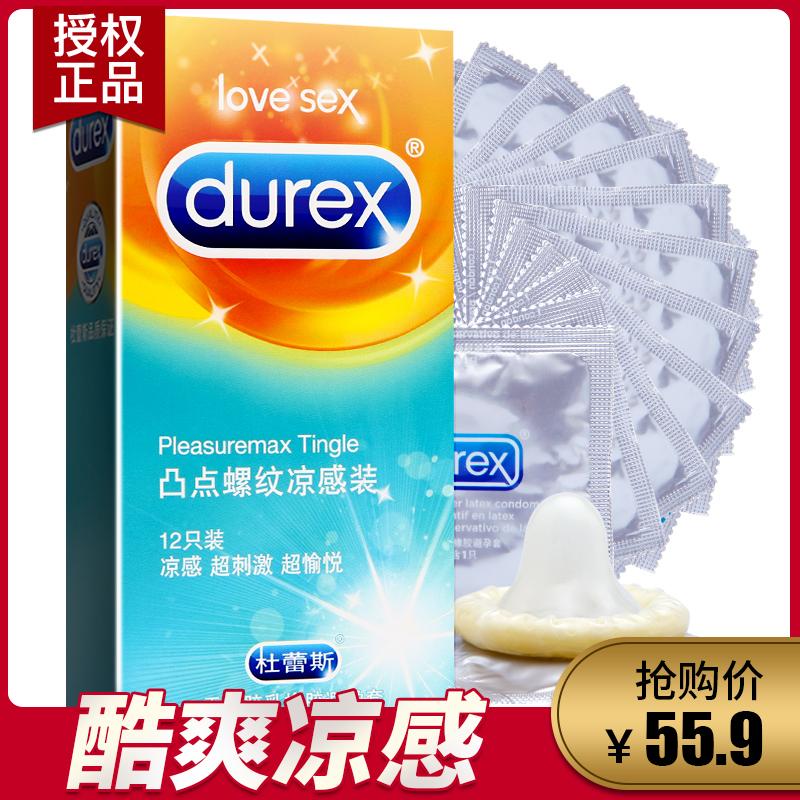 杜蕾斯薄荷味冰爽安全套超薄避孕套冰感清涼男涼感冰火一體兩重天