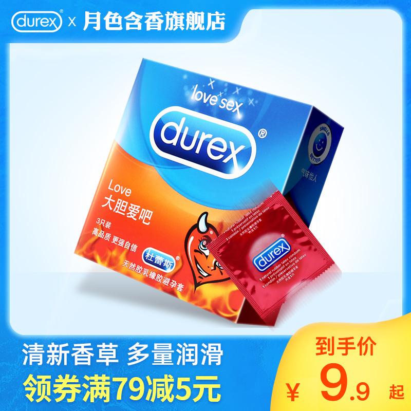 杜蕾斯 LOVE大膽愛3片裝避孕套 男女夫妻成人用品計生情趣用具