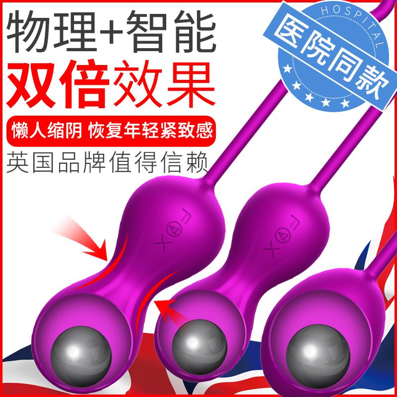 阴道哑铃缩阴神器收紧私处锻炼盆底肌私密紧致收缩凯格尔球训练器