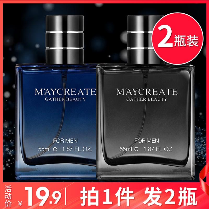 男士紳士香水持久淡香男人味蔚藍古龍水清新自然學生專用正品禮物