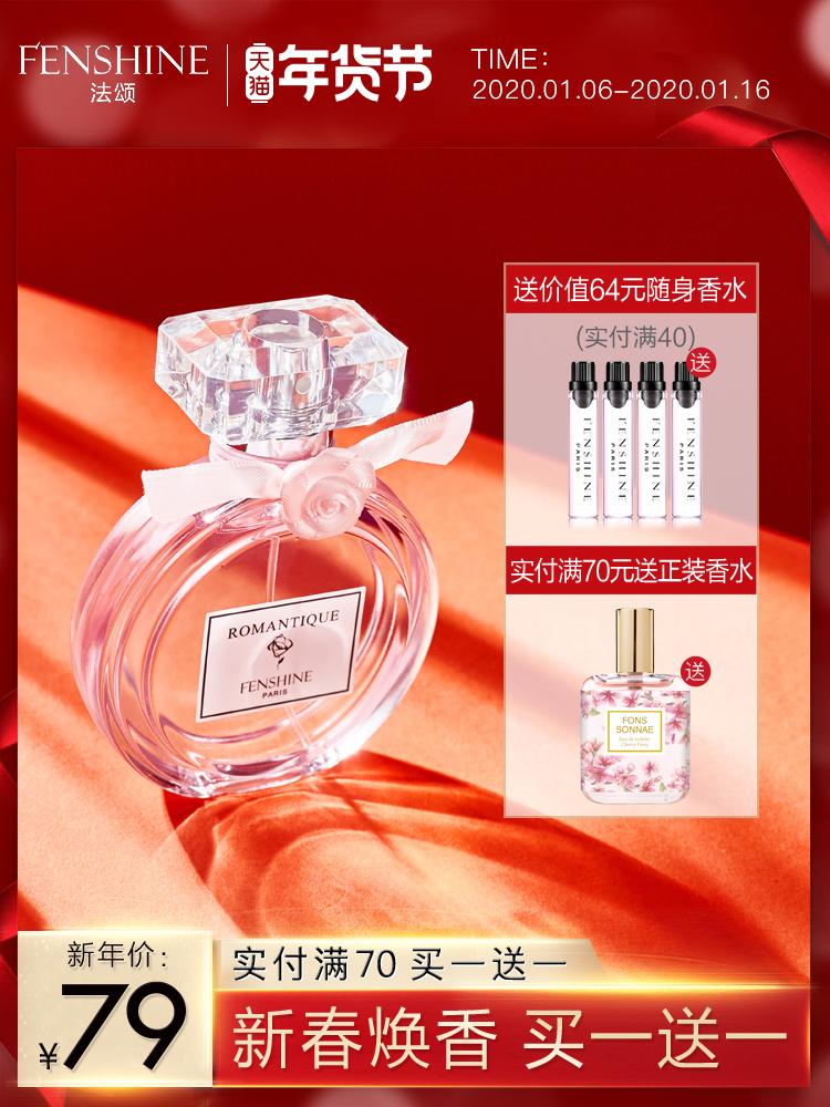法頌女士香水持久淡香 香水學生少女清新自然 浪漫夢境禮盒套裝