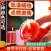情趣用品sm道具滴蠟低溫情趣蠟燭男人性高潮男用激情床上玩具情侶