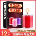 情趣用品SM玩具激情用具調教調情滴蠟低溫蠟燭性趣性工具用情床上