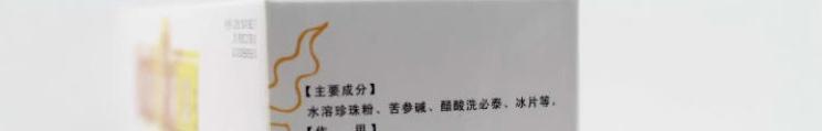 美妍珍珠护茵美详情图2
