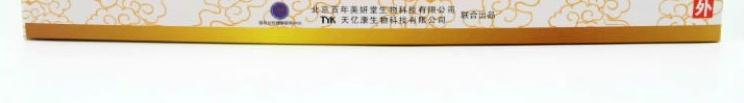 美妍珍珠护茵美功效介绍1