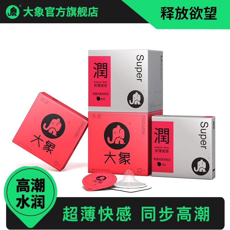 大象避孕套超薄003安全套 高潮女生润滑情趣成人计生男用保险套套
