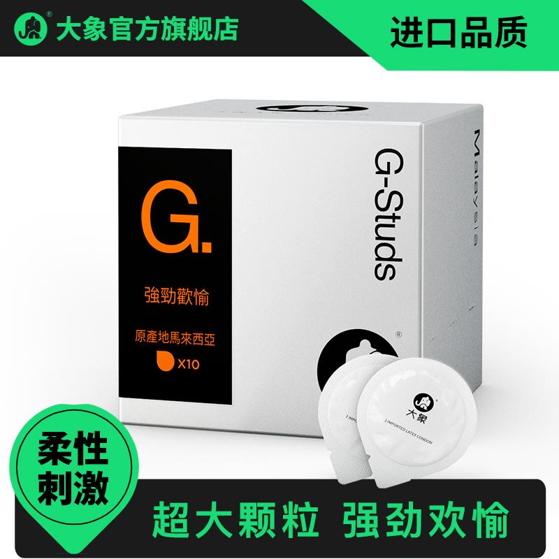 大象避孕套进口G点大颗粒安全套 阴蒂刺激狼牙套高潮情趣保险套套