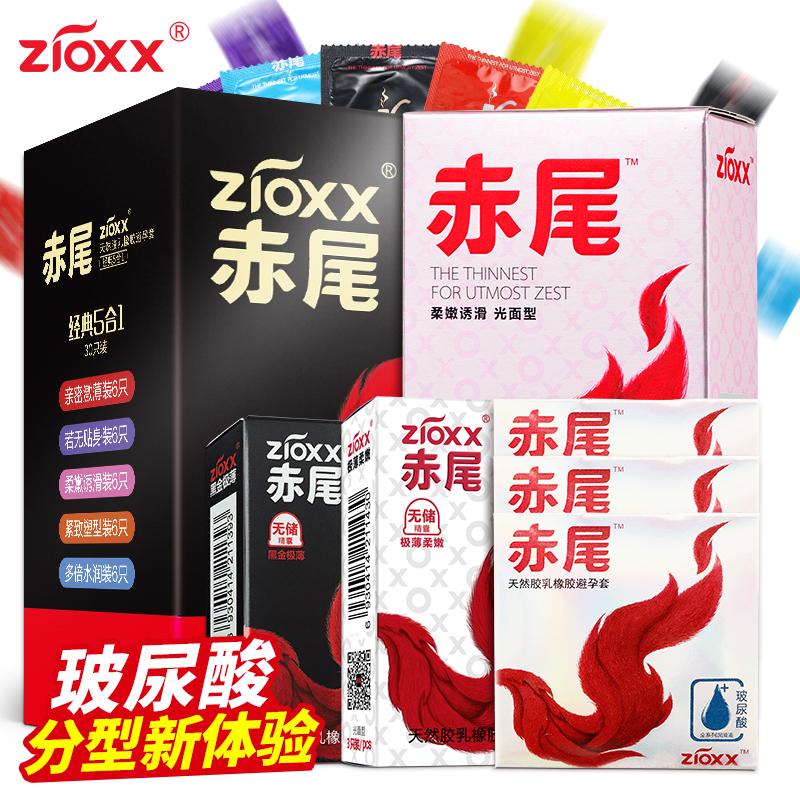 赤尾玻尿酸润滑避孕套超薄型安全套男女用成人情趣用品高潮刺激套