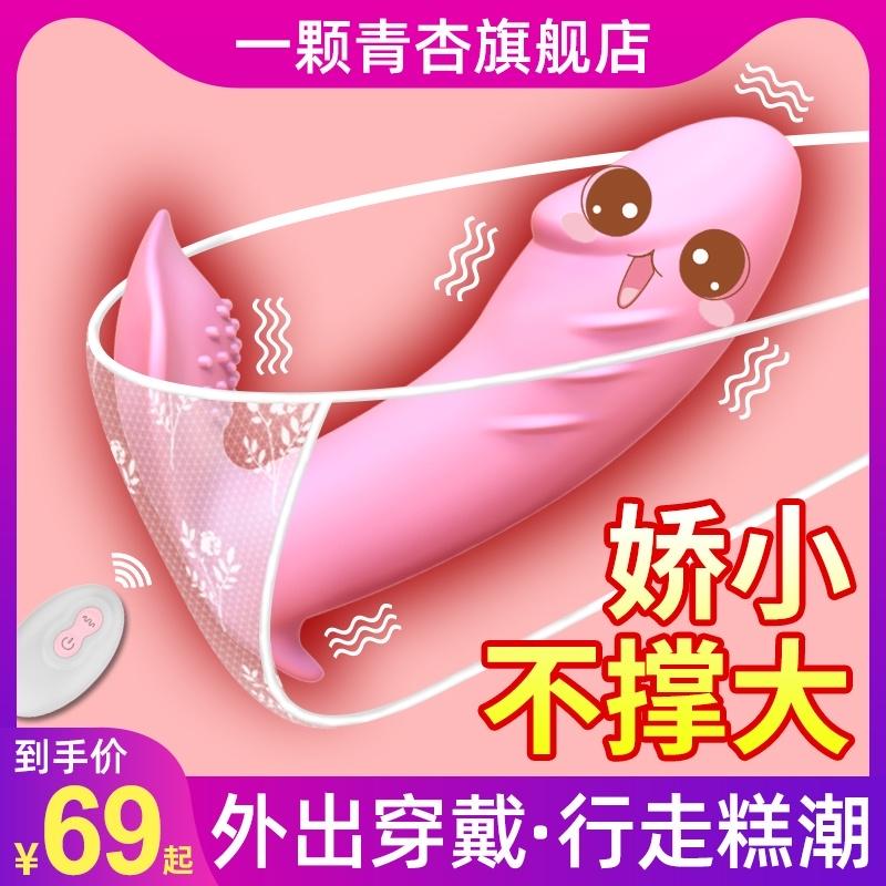 遙控跳蛋靜音強震入體女性性用品情趣玩具外出穿戴成人自尉器女用