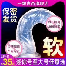 水晶透明仿真假陽具陰莖情趣用品自衛慰器女性專用性品工具自慰棒