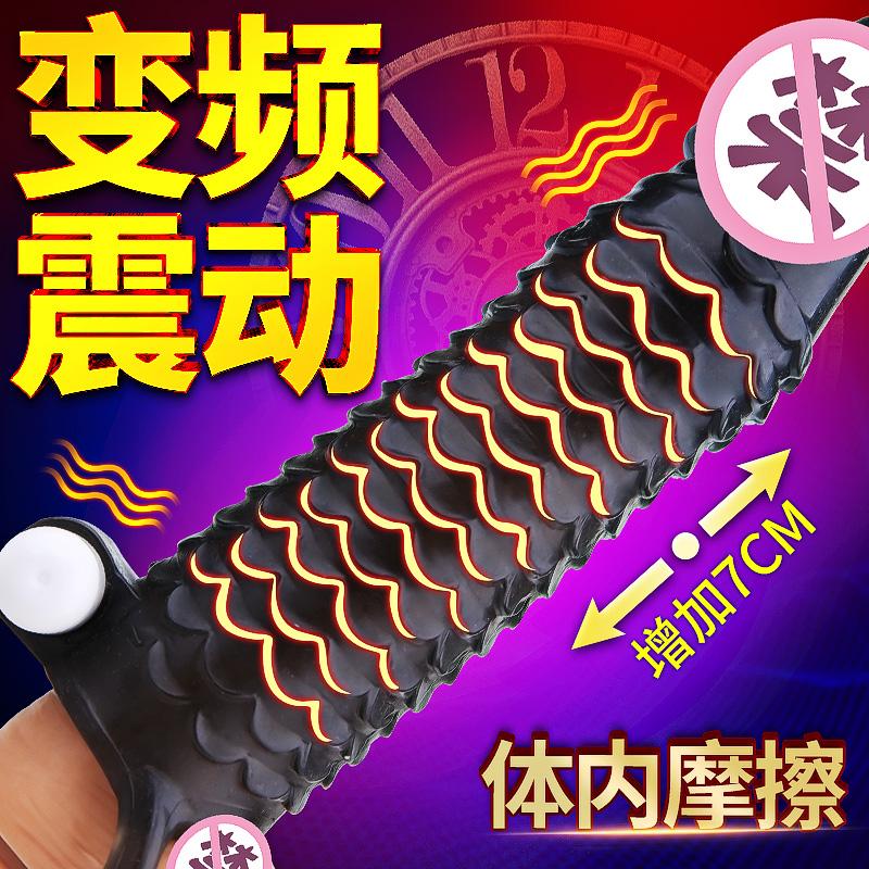 阴茎套增粗大加长男士生殖增长器加粗加大男用狼牙套带刺震动持久