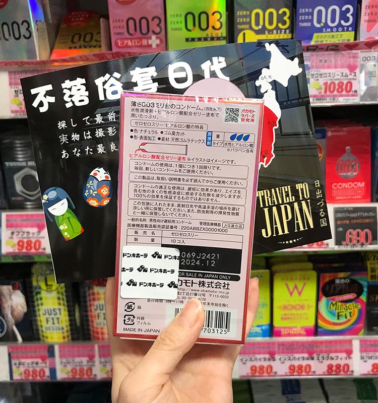 日本岡本003玻尿酸白金黃金透明質酸蘆薈避孕套超薄0.03安全套001