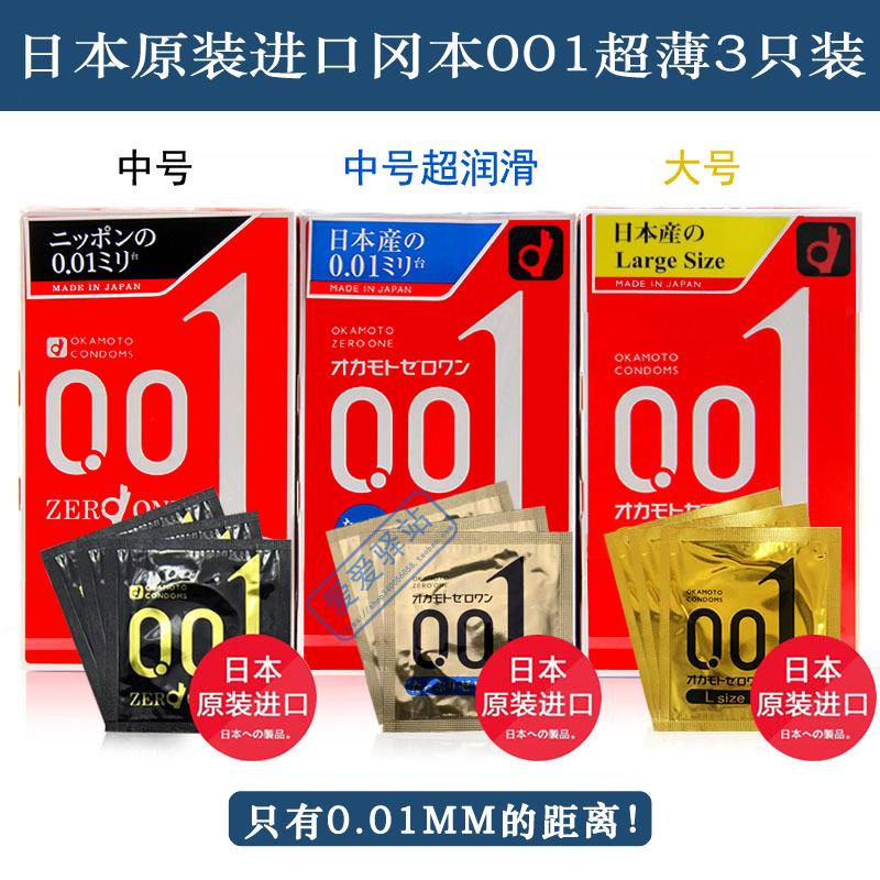 日本原裝進口岡本001安全套3只裝黑色限量黃色大號藍色潤滑避孕套