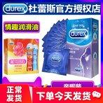 杜蕾斯避孕套情趣用情床上日本阴茎超薄装安全套飞机打jj套房趣。