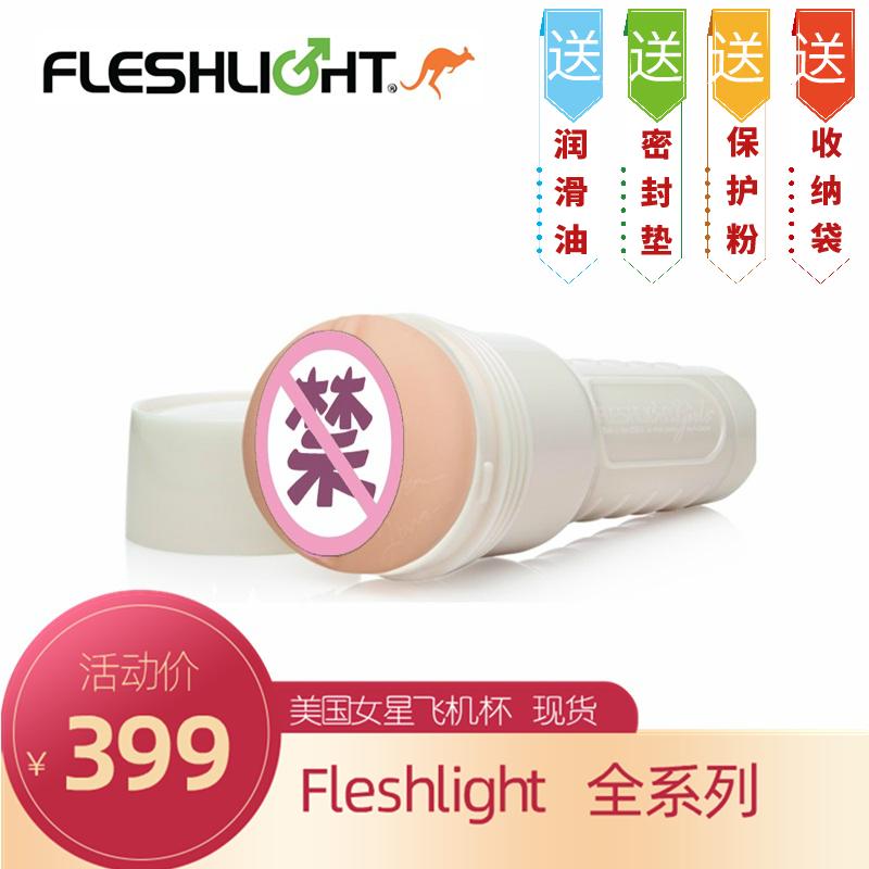Fleshlight進口飛機杯STU男用性玩具按摩器陰莖自慰成人用品