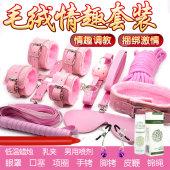 SM另類調教捆綁10件套裝眼罩口塞手銬皮鞭子項圈虐男女激情趣刑具