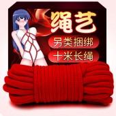 另類SM調教調情粗捆綁束縛棉繩麻繩子紅繩成人女性情趣性用品玩具