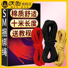SM捆綁繩子床上束縛情趣激情用具房趣調教道具工具調情性用品