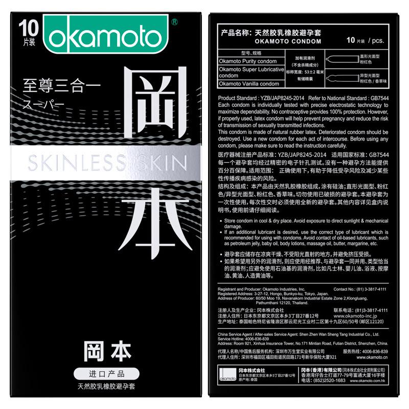 日本冈本001纯10只装0.01极薄避孕套002套子超薄003安全套情趣男