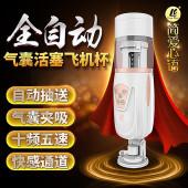 簡愛氣囊杯飛機飛杯男用全自動加熱伸縮鍛煉杯
