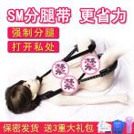 分腿带捆绑绳另类玩具女性用床上束缚强制合歡性工具激情趣窥阴器