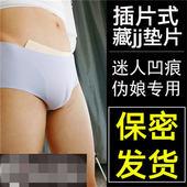 性感伪娘内裤衣服隐藏jj男用cd变装女装大佬专用垫片cos用品反串