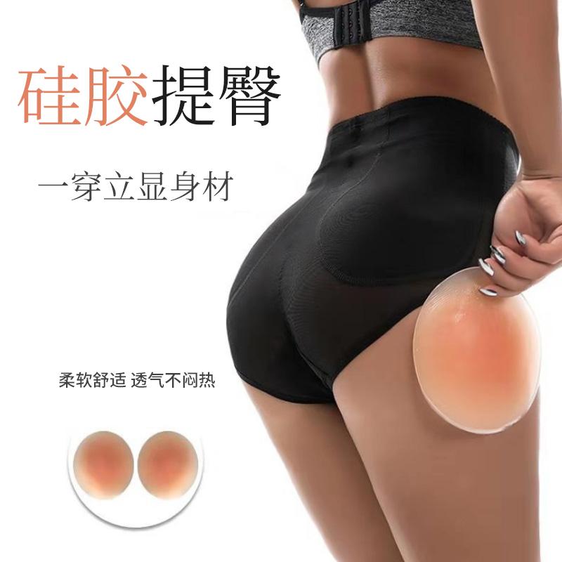 女士假屁股硅膠內褲女插片提臀褲翹臀豐臀神器美體無痕性感蜜桃臀