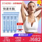 圣荷豐胸霜乳霜產品快速增大乳房外用精油乳貼d女郎懶人神器正品