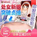 日本magic eyes名器飛機柸男用成人情趣美女軟膠自慰器處女宮新娘