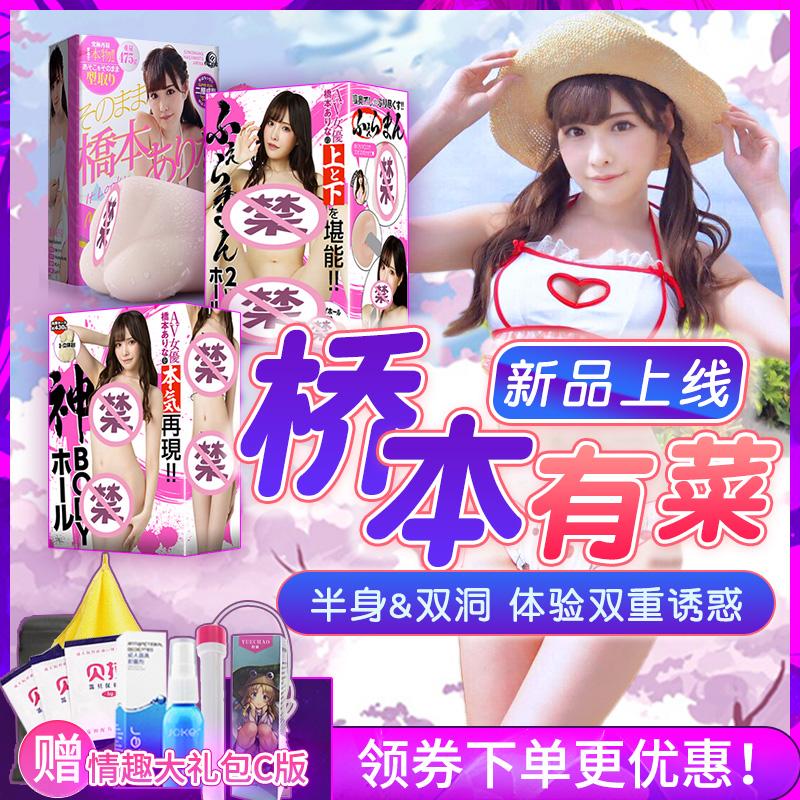 日本A-ONE名器證明橋本有菜男用飛機杯處女宮陰臀倒模身體倒模012