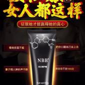 正品NBB修护膏男士修复按摩保养增大延时膏全新