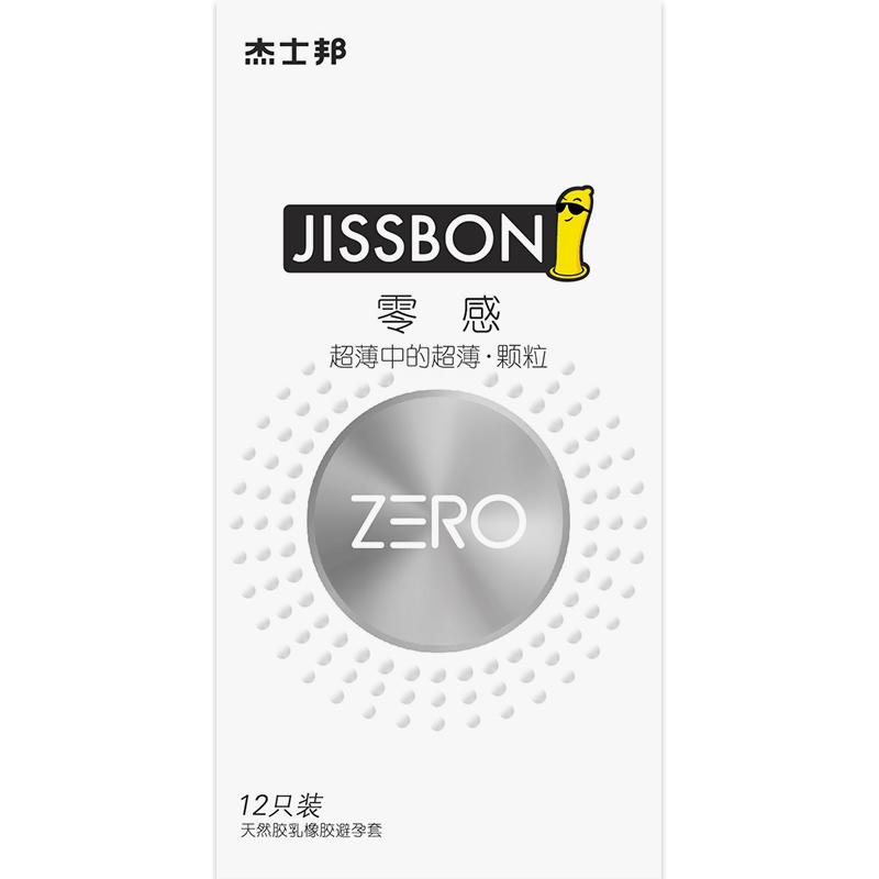 杰士邦零感避孕套颗粒安全套官网g点带刺情趣套套男用计生性用品