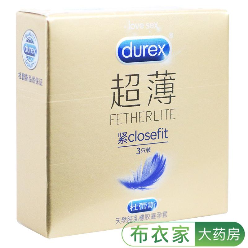 杜蕾斯紧型超薄装天然胶乳橡胶避孕套 3只装